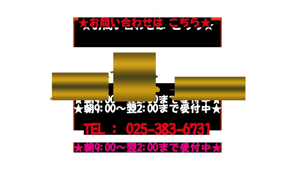 お問い合わせは、こちら!!☆9:00〜26:00 受付中☆TEL : 025-383-6731LINE ID : n.recruit